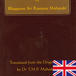 ramana maharshi, self enquiry, sri ramana maharshi